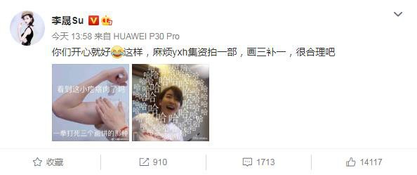 皇冠注册平台:李晟在线打假 发文否认出演《传闻中的陈芊芊2》 第2张