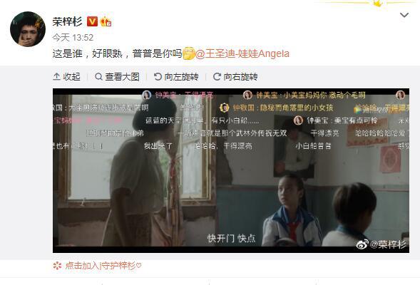 """皇冠官[网手机版:《隐秘的角落》""""朱向阳""""为""""普普""""新片做宣传"""