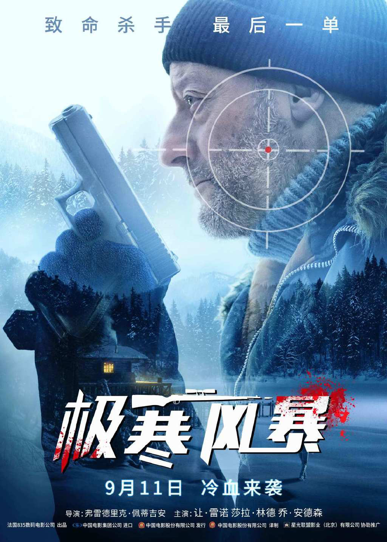 皇冠注册平台:《极寒风暴》定档9月11日 让·雷诺72岁再演杀手 第1张