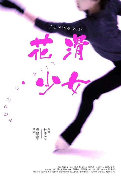 皇冠注册:第十届北影节项目创投揭晓 邓超咏梅pick了他们 第9张