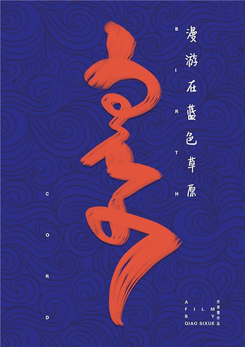 皇冠注册:第十届北影节项目创投揭晓 邓超咏梅pick了他们 第13张