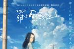 《罗小黑战记》11.7日本上映 花泽香菜为主角配音