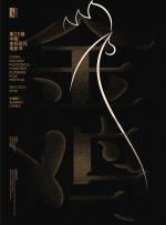 """""""雄鸡起舞""""第32届中国电影金鸡奖5G全景直播(第3日)"""