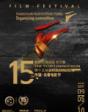 第15届中国长春电影节