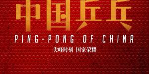 愛奇藝發片單 《中國乒乓》《彷徨之刃》受關注