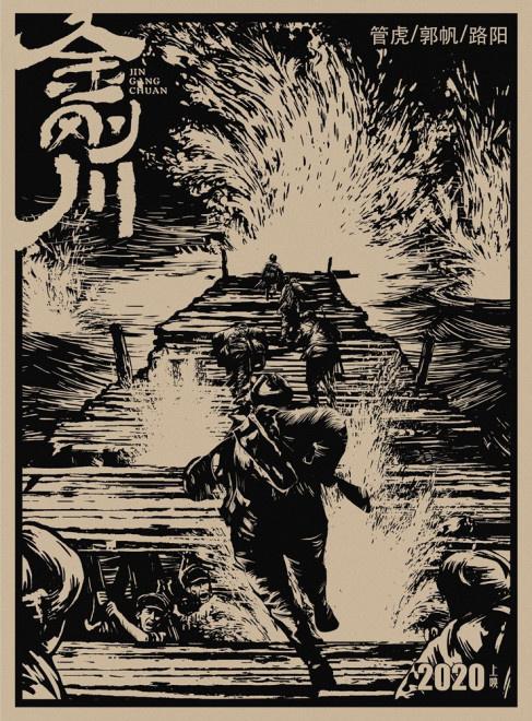 皇冠注册:《金刚川》首发海报 管虎郭帆路阳讲述战争故事
