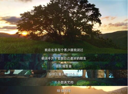 """皇冠新现金网平台:《一点就抵家》台词""""取笑""""《中国合伙人》主角? 第2张"""