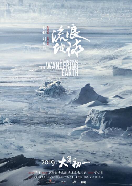 皇冠注册:《落难地球2》之前,导演郭帆先干了一件大事!