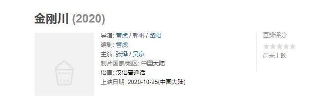 皇冠注册:《落难地球2》之前,导演郭帆先干了一件大事! 第3张