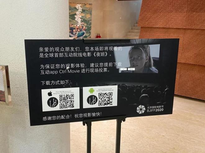 皇冠注册:300人在影戏院玩手机 交互式观影是影戏照样游戏 第6张