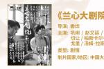 卓然影业发布年度片单 林青霞《东方不败》重映