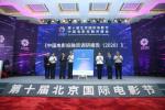 """""""影视宣发贷""""发布 中国电影投融资峰会成功举办"""