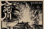 《金刚川》首发海报 管虎郭帆路阳讲述战争故事