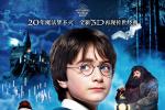 霍格沃兹等你!《哈利·波特与魔法石》持续热映中