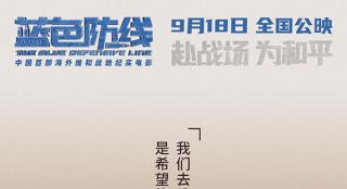 """《蓝色防线》曝""""守护他乡""""台词海报 展大国风采"""