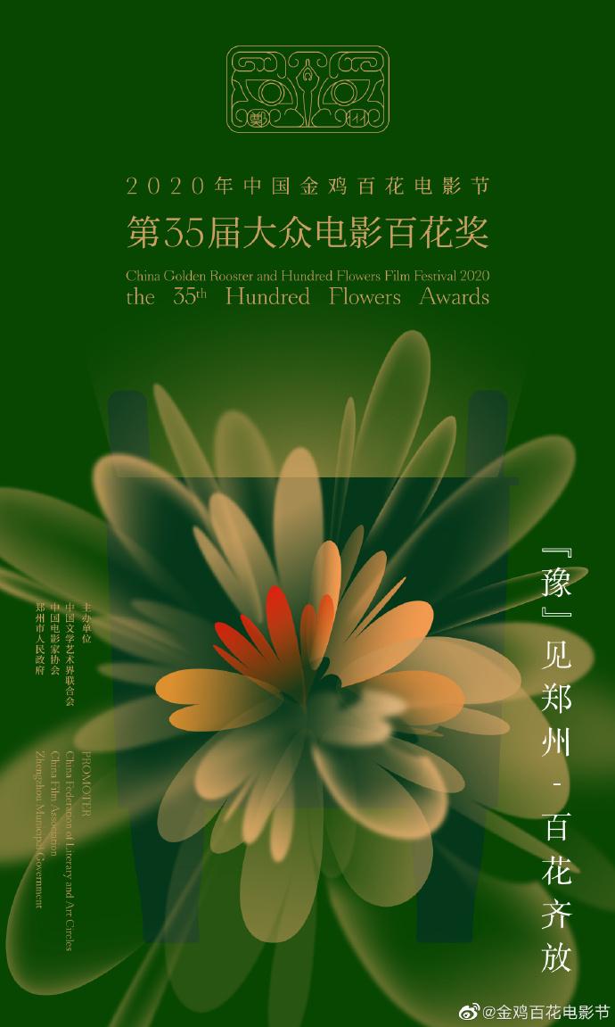 皇冠官网手机版:第35届百花奖提名揭晓 易烊千玺文牧野PK最佳新人