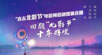 电影频道融媒体直击北影节 《温暖有光放映队》第四期播出