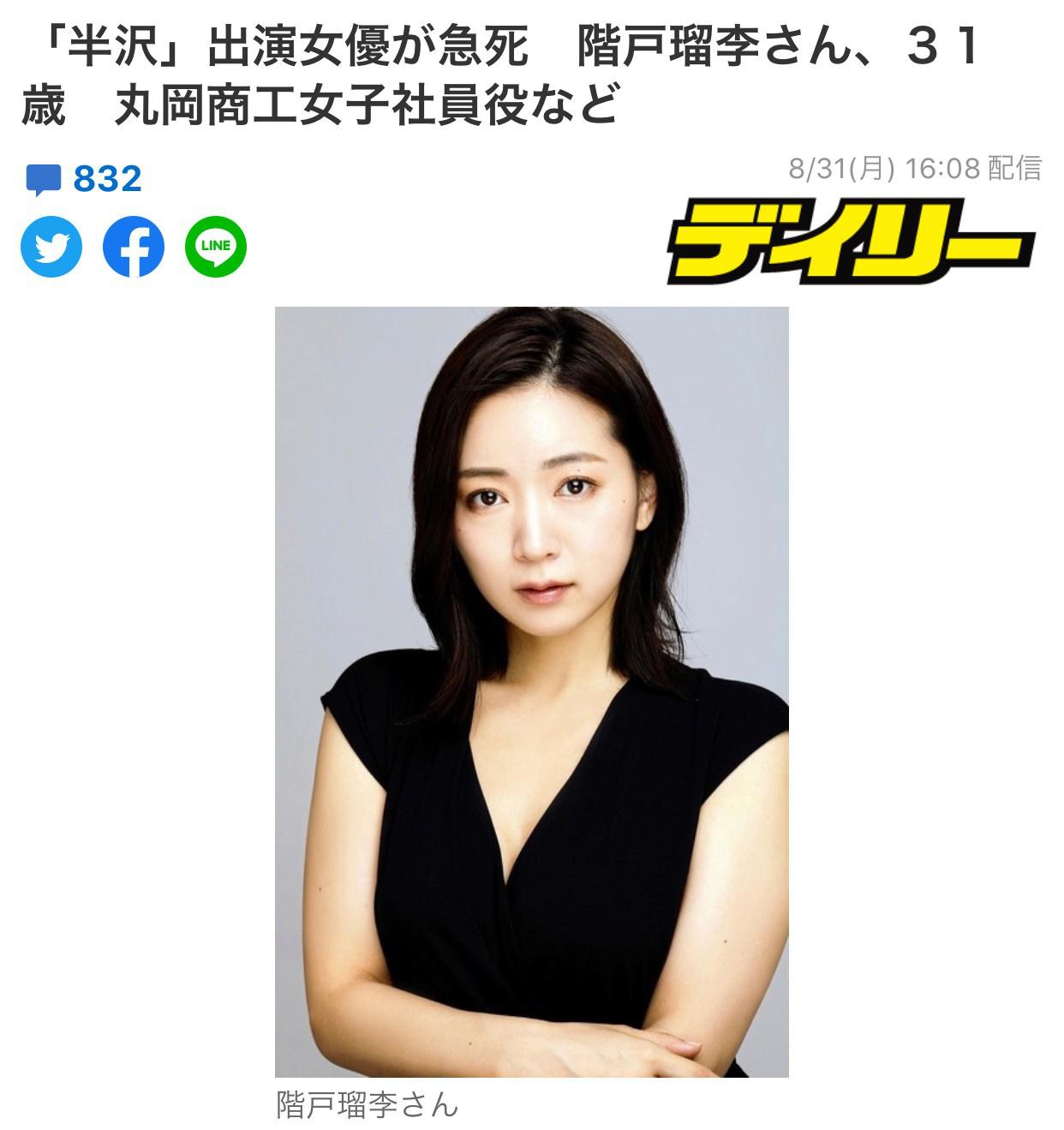 皇冠官网平台:日本女演员阶户瑠李去世 曾出演《半泽直树2》 第1张