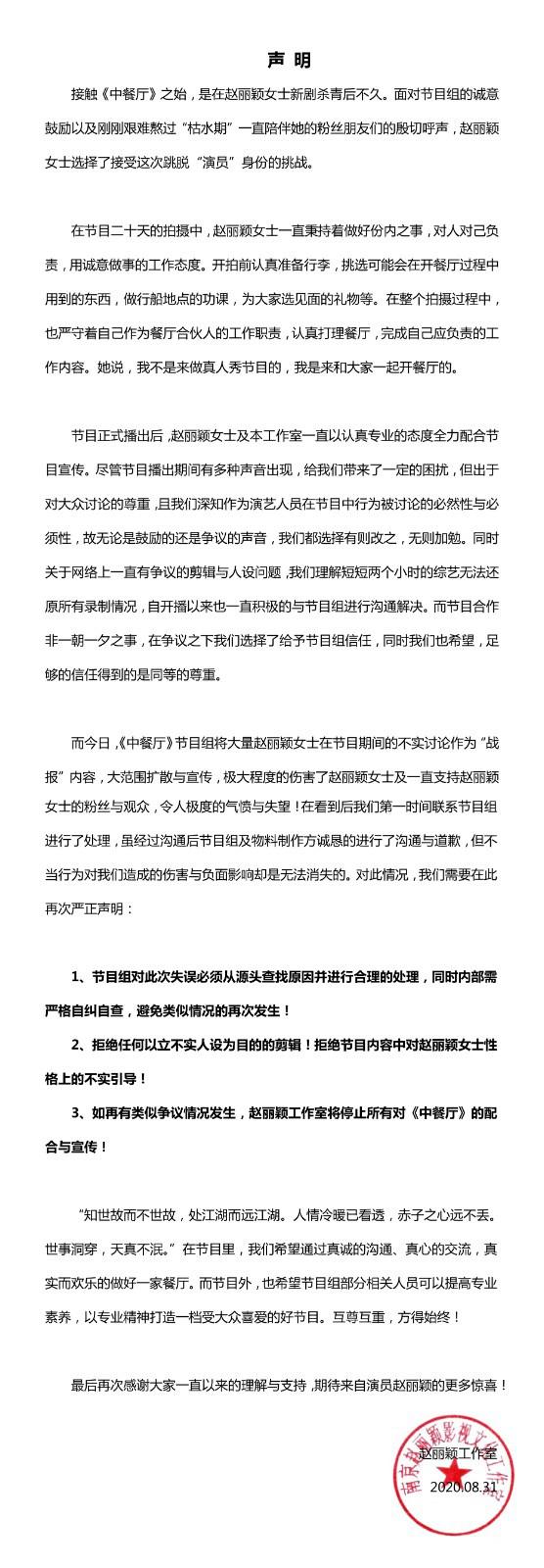 皇冠新现金网:《中餐厅》PR图现赵丽颖黑帖惹议 节目组发文致歉 第4张