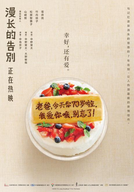 《漫长的告别》曝新海报 苍井优上演暖心亲情故事