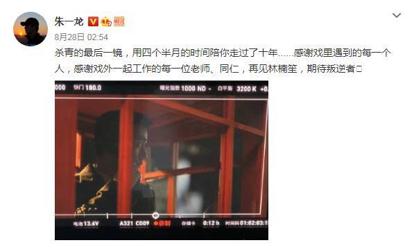 皇冠新现金网平台:《叛逆者》首曝杀青剧照 朱一龙沉静童瑶爽朗 第2张