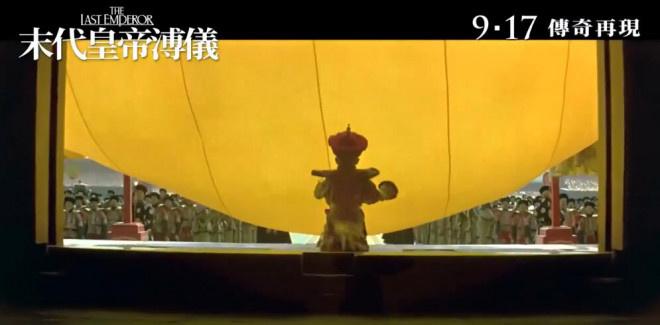 《末代皇帝》修复版发预告片 将于9.17香港重映