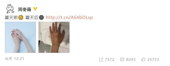 皇冠官网手机版:周冬雨白皙不再手臂变黑 网友亲热称谓:周黑鸭 第1张