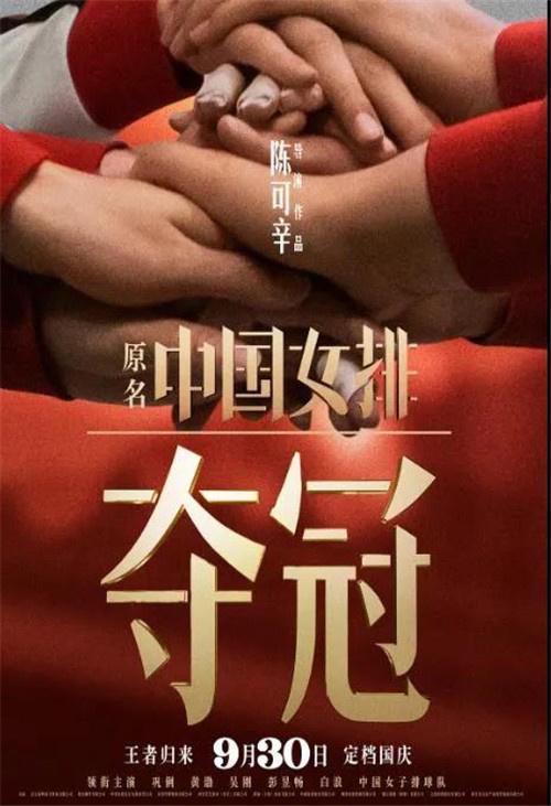 皇冠官网平台:9月观影指南  国庆档前,郭富城巩俐诺兰新片来袭 第5张