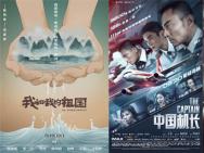 第15屆長春電影節公布入圍名單 丁蔭楠領銜評委會