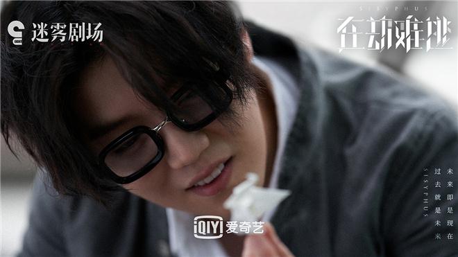 《在劫难逃》9月2日开播 鹿晗首演反派成天台杀手