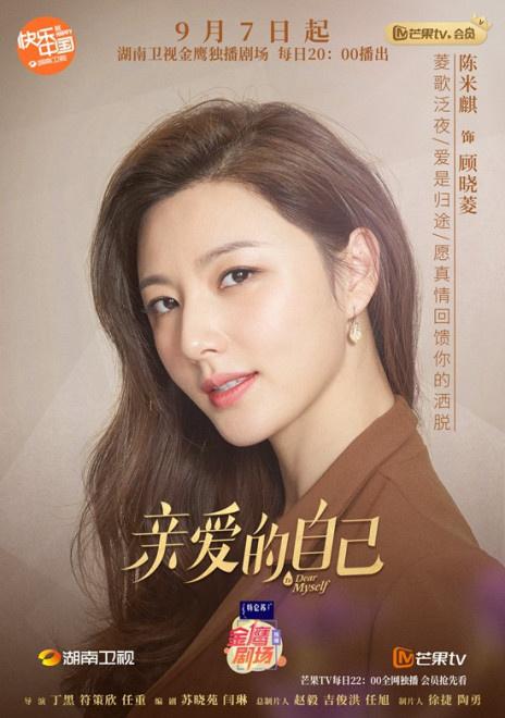 朱一龙《亲爱的自己》定档 刘诗诗产子后复出新作