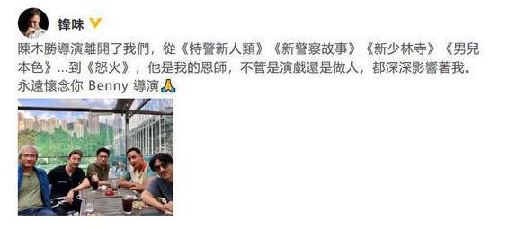 陈木胜追思会9月4日举行 谢霆锋等人曾发文悼念