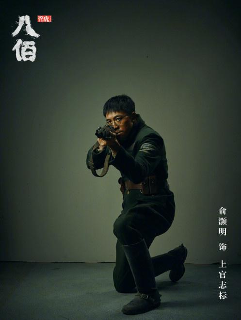 """俞灏明""""上官志标""""肖像照曝光 持步枪神色坚毅"""