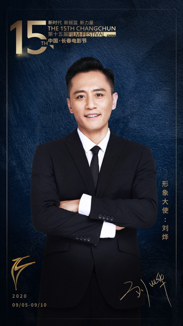 第15届中国长春电影节9.5开幕 刘烨担任形象大使