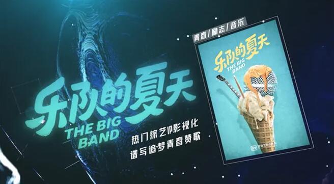 皇冠新现金网平台:《乐队的炎天》要拍影戏了 综艺衍生影戏能行吗? 第12张
