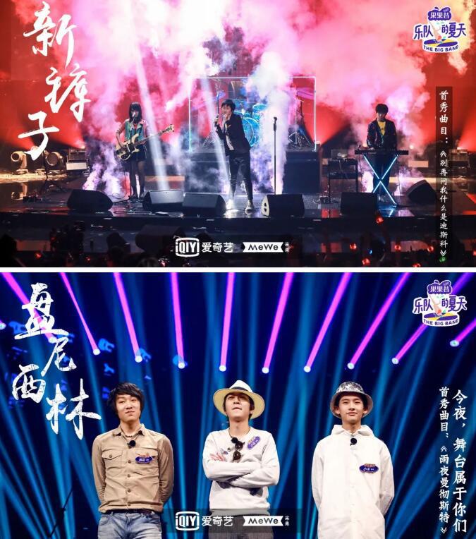 皇冠新现金网平台:《乐队的炎天》要拍影戏了 综艺衍生影戏能行吗? 第4张