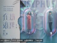 《在劫難逃》9月2日開播 鹿晗首演反派成天臺殺手