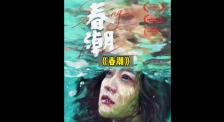 """第十五届长春电影节入围片单公布 """"金鹿奖""""将于9月10日揭晓"""