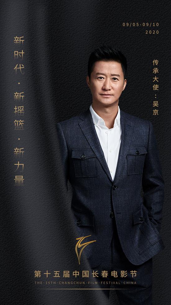 第15届中国长春电影节开幕在即 吴京任传承大使