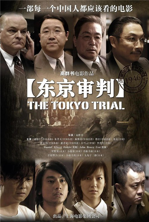 皇冠注册:《东京审讯》:这是一部所有中国人都必看的影片