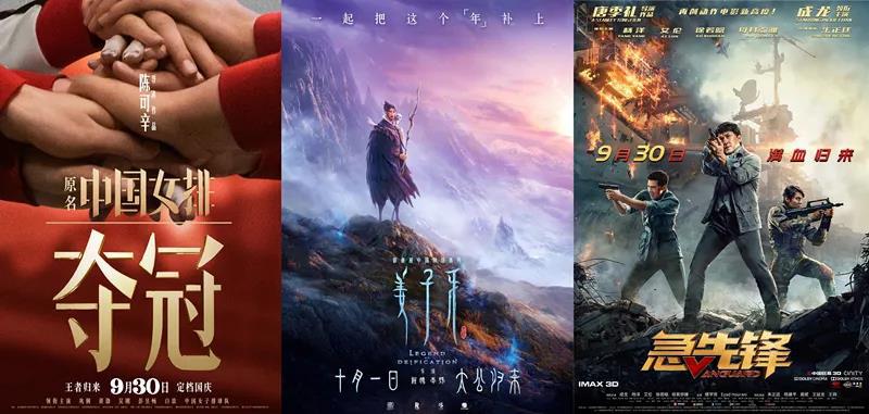 """皇冠即时比分:2020最强国庆档来袭,强势""""补位""""春节档! 第4张"""
