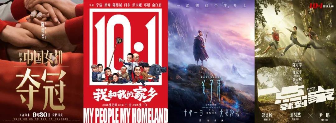 """皇冠即时比分:2020最强国庆档来袭,强势""""补位""""春节档! 第2张"""