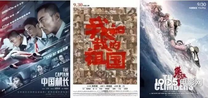 """皇冠即时比分:2020最强国庆档来袭,强势""""补位""""春节档! 第8张"""