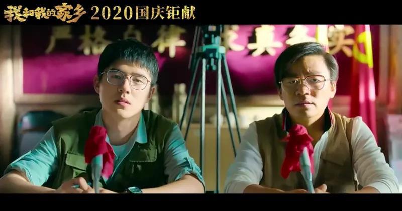 """皇冠即时比分:2020最强国庆档来袭,强势""""补位""""春节档! 第14张"""