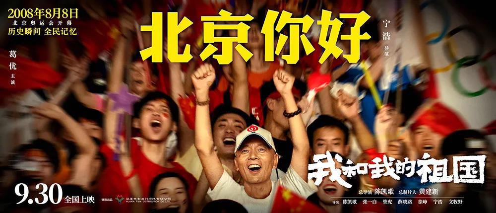 """皇冠即时比分:2020最强国庆档来袭,强势""""补位""""春节档! 第12张"""