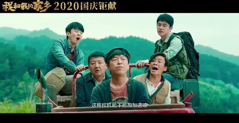 """皇冠即时比分:2020最强国庆档来袭,强势""""补位""""春节档! 第16张"""