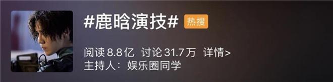 皇冠足球app:鹿晗、杨颖因新剧频上热搜 他们能靠演技翻盘吗 第2张