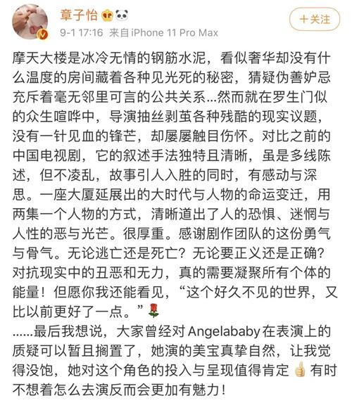 皇冠足球app:鹿晗、杨颖因新剧频上热搜 他们能靠演技翻盘吗 第8张