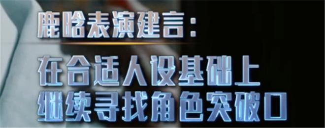 皇冠足球app:鹿晗、杨颖因新剧频上热搜 他们能靠演技翻盘吗 第9张