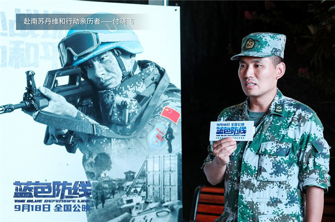 皇冠新现金网:《蓝色防线》曝口碑特辑 杨根思军队观影热泪盈眶 第2张